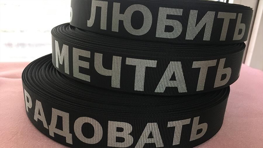 черная репсовая лента с логотипом