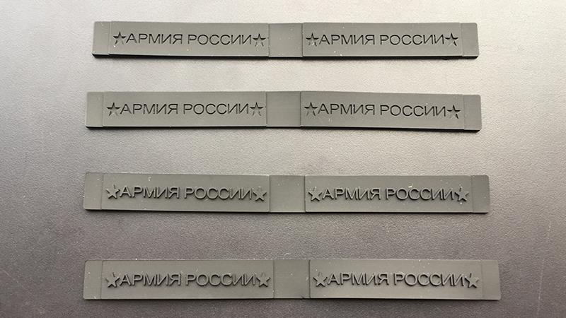 Пластиковые этикетки армии России