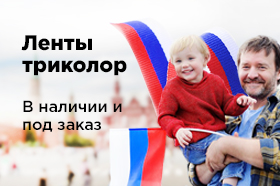 Георгиевская лента оптом в Москве
