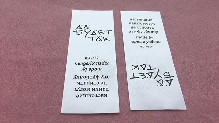 Печать бирки в Москве
