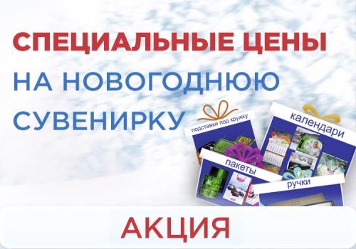 Акция ! Специальные цены на новогодние сувениры до 15 ноября.