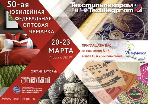 «ТЕКСТИЛЬЛЕГПРОМ» - 50-я юбилейная Федеральная оптовая ярмарка